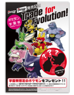 Trade for Evolution event