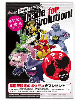 Archivo:Trade for Evolution event.png