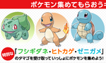 Evento atsumeyou Bulbasaur Charmander Squirtle N2B2
