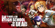 Highschool of the Dead.png