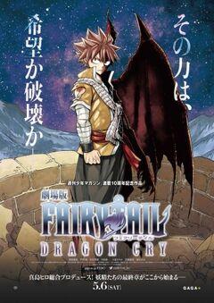 Fairy Tail Movie.jpg