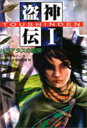 Thief - japanese
