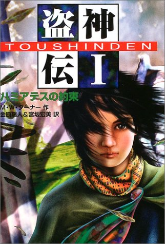 File:Thief - japanese.PNG