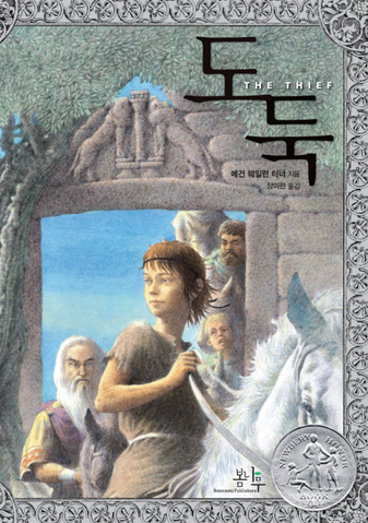 File:Thief - korean.PNG