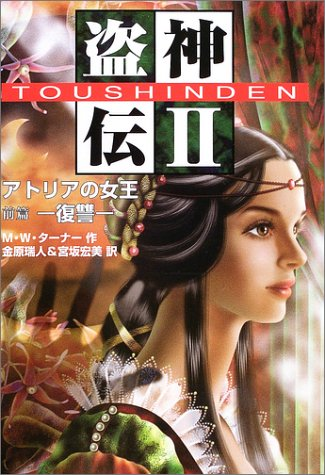 File:Queen of attolia - japanese part 1.PNG