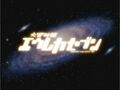 Thumbnail for version as of 05:08, November 10, 2013