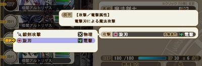 MK attackSwap