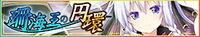 Sankai Ou no Yubiwa banner