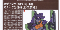 Evangelion Unit-01 Stage 2 Specification/Gallery
