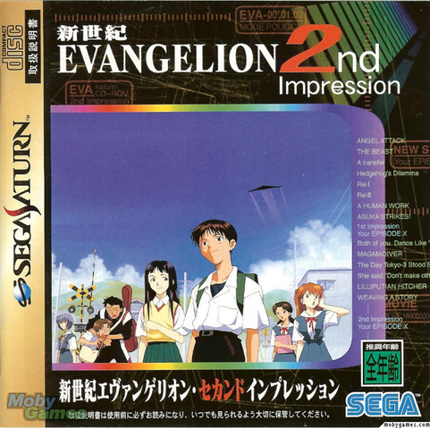 File:Neon Genesis Evangelion Second Impression Game Box.png