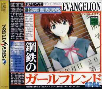 File:Evangelion Iron Maiden.png
