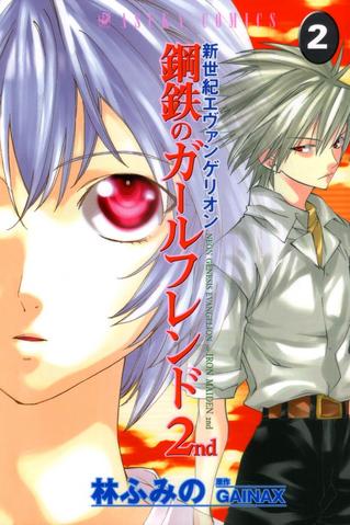 File:Neon Genesis Evangelion Angelic Days (Volume 02) Cover.png