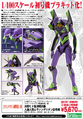 EVA-01 Test Type Box Art.png