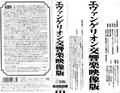 Evangelion Symphony VHS.png