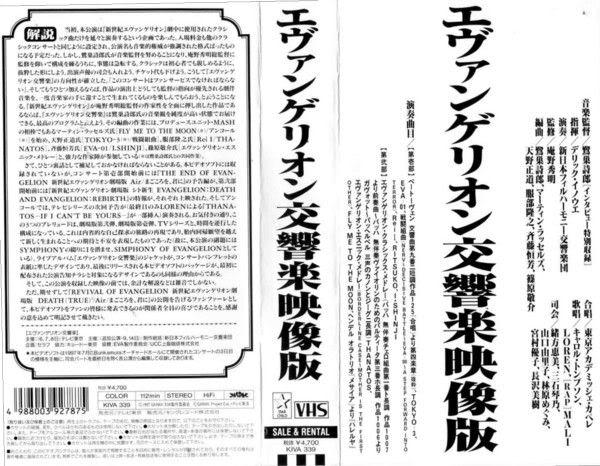 File:Evangelion Symphony VHS.png