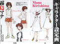 Mana Kirishima casual wear artwork.png