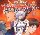 Volume 10 (Neon Genesis Evangelion)