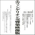 Evangelion Symphony LD.png