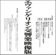 Evangelion Symphony LD