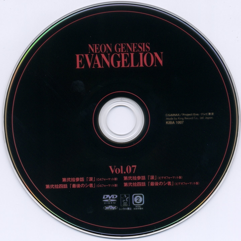 File:DVD Disc 7.png