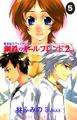 Neon Genesis Evangelion Angelic Days (Volume 05) Cover.png
