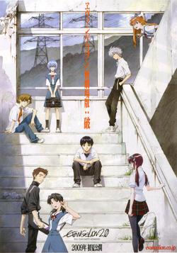 Rebuild of Evangelion 2.0 Poster.png