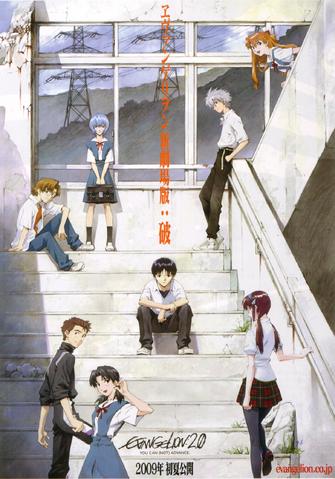 Fichier:Rebuild of Evangelion 2.0 Poster.png