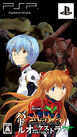 Cover - Neon Genesis Evangelion Battle Orchestra PORTABLE (Limited Edition)