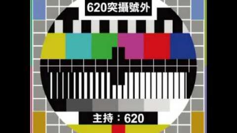 620串爆《巨輪》大結局 (有台channel D 620突攝號外)
