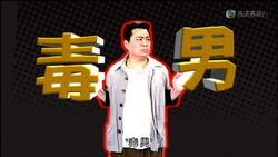 High-Definition-Jade-荃加福祿壽探案-PG--10-.jpg