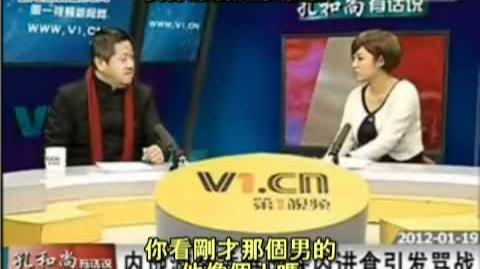 孔慶東 香港人是狗 (繁中字幕版)