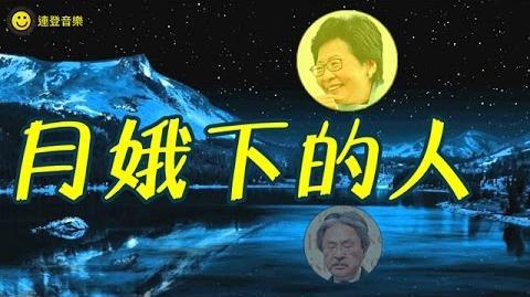 《月娥下的人》—【連登音樂】〈原曲:月球上的人〉|連登一眾巴絲x柒菇碌叔叔