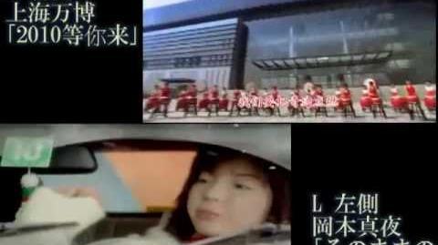 上海万博テーマソングと岡本真夜を比較してみた(ヘッドフォン推奨)