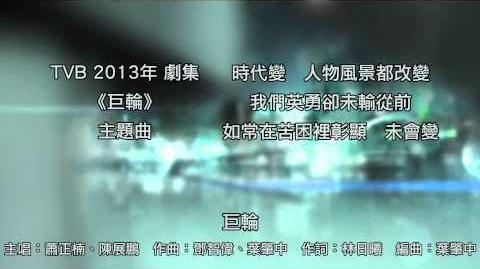 完整版+下載Link 蕭正楠、陳展鵬 - 巨輪 (劇集《巨輪》主題曲)