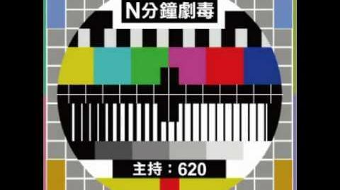 620串爆《護花危情》《回到三國》(有台channel D N分鐘劇毒)