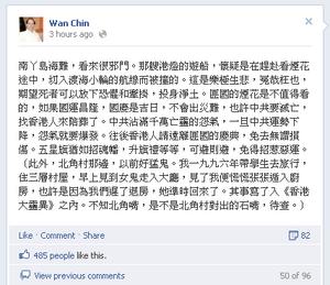 Lamma accident wan chin fb