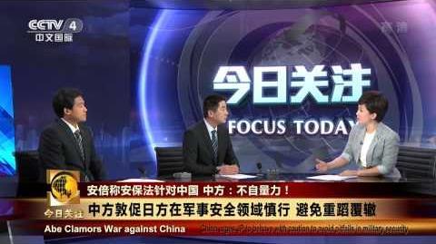 安倍称安保法针对中国 中方:不自量力!【今日关注20150630】 720P