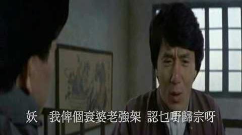 成龍 - 屯門設淫蟲館公開任人吐口水