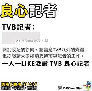 Occupycentral tvbreporter fb