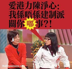 Chan rthk foul language