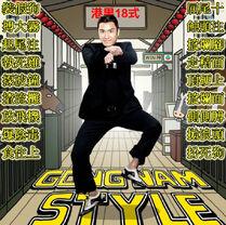 Gongnam-style