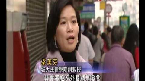 梁美芬推測劉曉波被判11年原因是外國聲援所導致