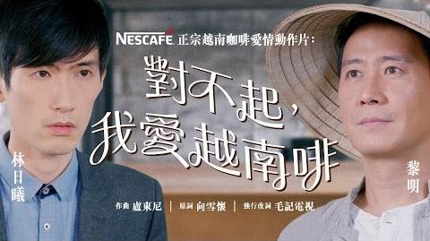 黎明NESCAFÉ正宗越南咖啡【對不起,我愛越南啡】廣告歌 Leon Lai NESCAFÉ MV