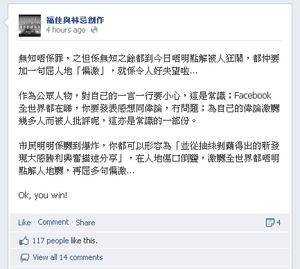 Ivana wong fb kay lam response