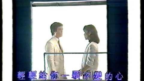 金曲重溫 關正傑、黃露儀 常在我心間 1983