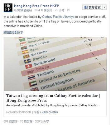 Cathaycalendarnotwflag