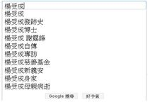 Googlegoatsuggest1