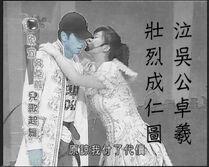 Joyce death kiss ron ng