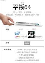 Tablet64