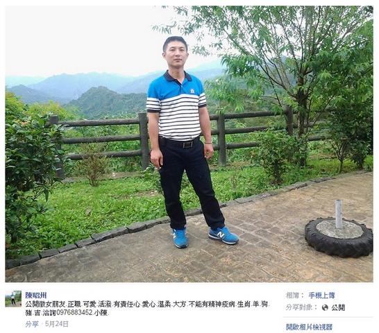 檔案:陳平偉臉書徵女友.png